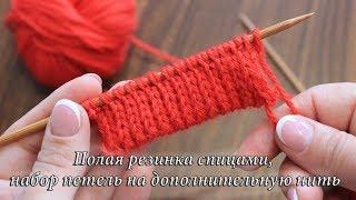 Полая резинка спицами, красивый наборный край | Knitting rib pattern whith scrap yarn