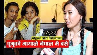 Pugu को तिब्बत्तियन मम्मी छोरी छोड्न नसकेर नेपाल मै, यस्तो व्यवसाय गर्छिन नेपाली यत्ति मिठो बोल्छिन