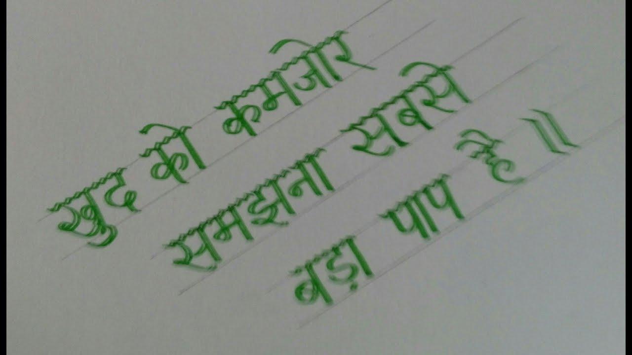 hindi handwriting font