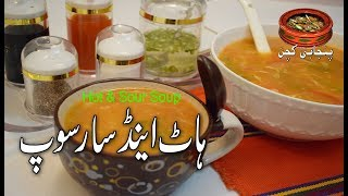 Hot and Sour Soup, Very Tasty Winter Soup, مزیدار ہاٹ انیڈ سار سوپ Best Recipe (Punjabi Kitchen)