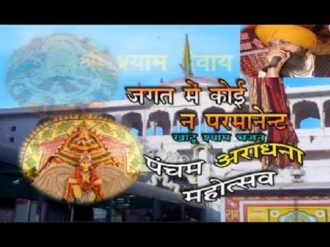 Jagat Mein Koi Na Parmanent - 1 By Lakhbir Singh Lakkha