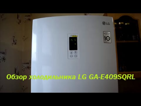 видео: Видеообзор холодильника lg ga-e409sqrl
