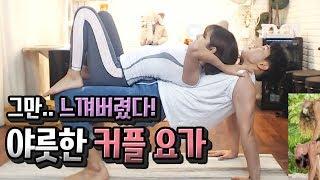 생방송 도중 방송사고!? 커플 요가 도중에 그만... 느껴버렸다...!! [oh Hot] - KoonTV