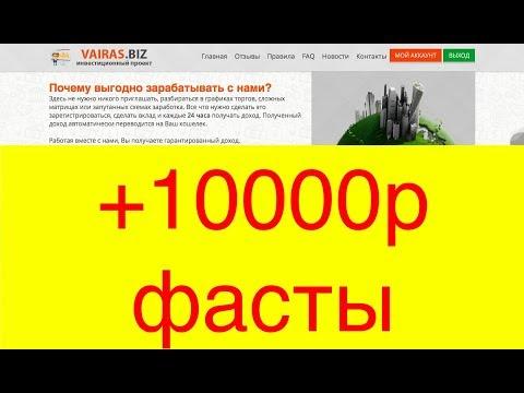 +10000р ! ФАСТЫ ! КОМБО ! ИНВЕСТИЦИИ !  Заработок в Интернете !