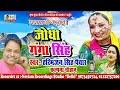 Jodha Ganga Singh   जोधा गंगा सिंह    Kalpana Chauhan & Haribhajan Singh Pawar   Album सांयाणु