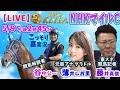 【LIVE】みんなのKEIBA<こっそり裏実況>NHKマイルC(東京・GI) 2021年5月9日(日)午後2時45分からスタート!!