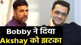 Akshay को लगेगा जोर का झटका, Bobby Deol की आएंगी 4 नई बड़ी फिल्में