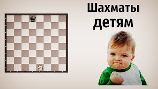 Шахматы детям\ Игра для детей