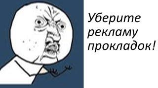 Уберите рекламу прокладок с ютюб!(Подписчица задала больной для всех вопрос - почему блоггеры разрешают крутить рекламу прокладок перед..., 2013-06-18T03:14:51.000Z)