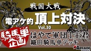 電アケ的頂上対決Vol.30【はやて軍団1主君 織田騎馬単 対 武田騎馬単】