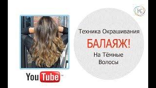 Техника Окрашивания БАЛАЯЖ на Тёмные Волосы ✂ Длинные Волосы