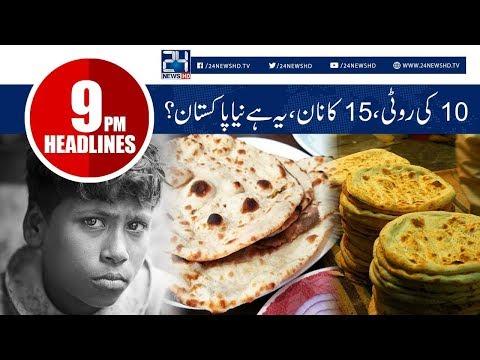 News Headlines | 9:00 PM | 10 Oct 2018 | 24 News HD