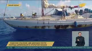 Чудесний порятунок: дві дівчини майже півроку дрейфували у відкритому океані
