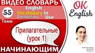 Тема 55 Good/bad adjectives. Популярные прилагательные (урок 1) 📕 Essential Vocabulary | OK English