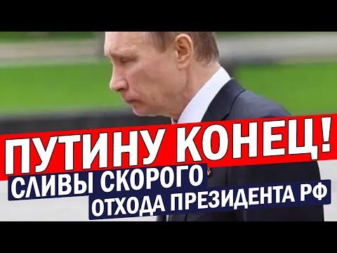 Срочно! Путин УХОДИТ в отставку - Президент РФ БОЛЕН