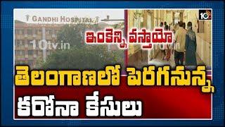 ఇంకెన్ని వస్తాయో: తెలంగాణలో పెరగనున్న కరోనా కేసులు | Telangana Corona Cases  News