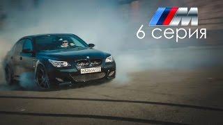 BMW M5 - Настоящие 20е  Vossenы, Goodyear f1, Дрифт и Гонка!