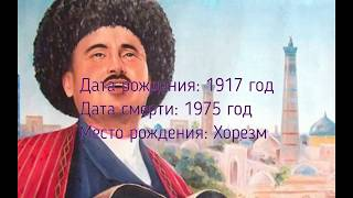 Комилжон Отаниёзов- СЕГОХ