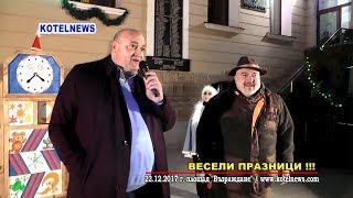 Общоградско КОЛЕДНО тържество / репортаж