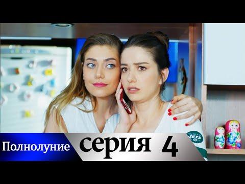 Полнолуние 4 серия русская озвучка