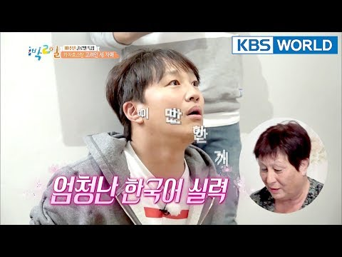 Team Oldest! Her Korean is fantastic!!! [2Days & 1Night-Season 3/2018.02.04]