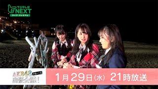 AKB48の未来を担う若手「絶対的10人」から毎回3名が各グループ拠点へ出張し、グループの未来のために真剣討論を繰り広げる「AKB48グループ出張会議!」 「絶対的10 ...