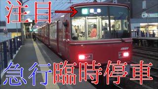 【貴重】大混雑の名鉄二ツ杁駅!花火大会開催で急行臨時停車!