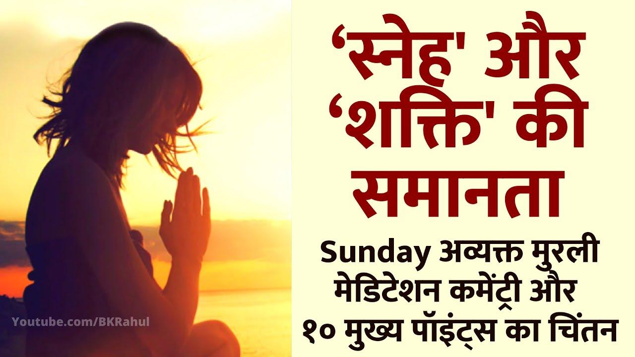 'स्नेह' और 'शक्ति' की समानता.. | Sunday अव्यक्त मुरली मेडिटेशन कमेंट्री और १० मुख्य पॉइंट्स का चिंतन