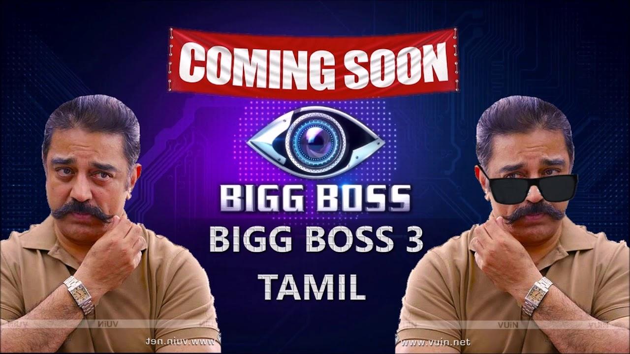 Bigg Boss Tamil Season 3 Promo - Vijay tv