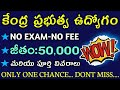NO EXAM NO FEES-Central Government Jobs For Male & Female - Girls & Boys In 2018 Telugu