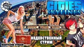 Cities: Skylines: Дневной стрим. Туристы и Люди. [18+]_неДЕВСТВЕННЫЙ СТРИМ МАНТИКОРЫ #  15