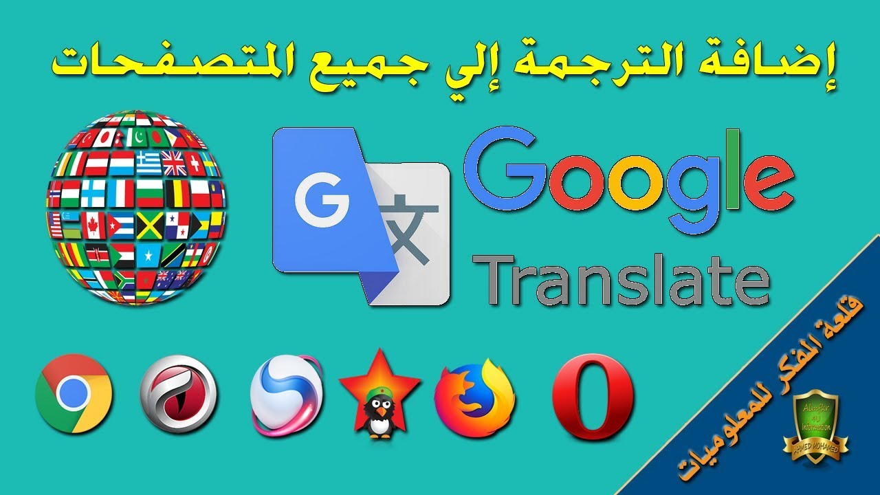 اضافة ترجمة جوجل الفورية إلي جميع المتصفحات بالتفصيل Add Google