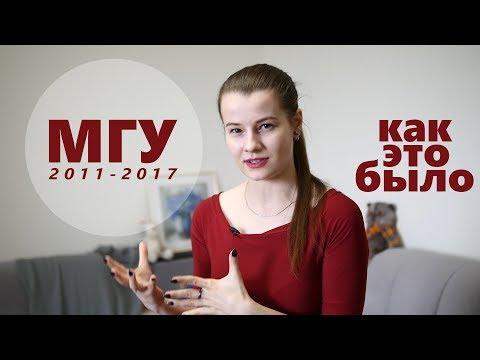 МГУ: КАК ЭТО БЫЛО | от поступления до итогов | бакалавриат и магистратура