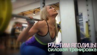 ФИТНЕС. Силовая тренировка для ног и ягодиц.