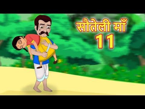 सौतेली माँ  11 Hindi Kahani | Bedtime Moral Stories | Hindi Fairy Tales | Fairytale | Bedtime story