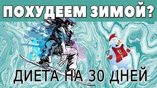 Диета на 30 дней! Зимняя!