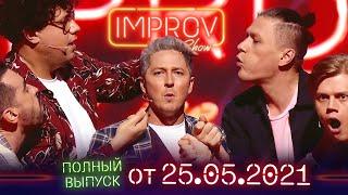 Танцы со звёздами Полный выпуск Improv Live Show от 25 05 2021