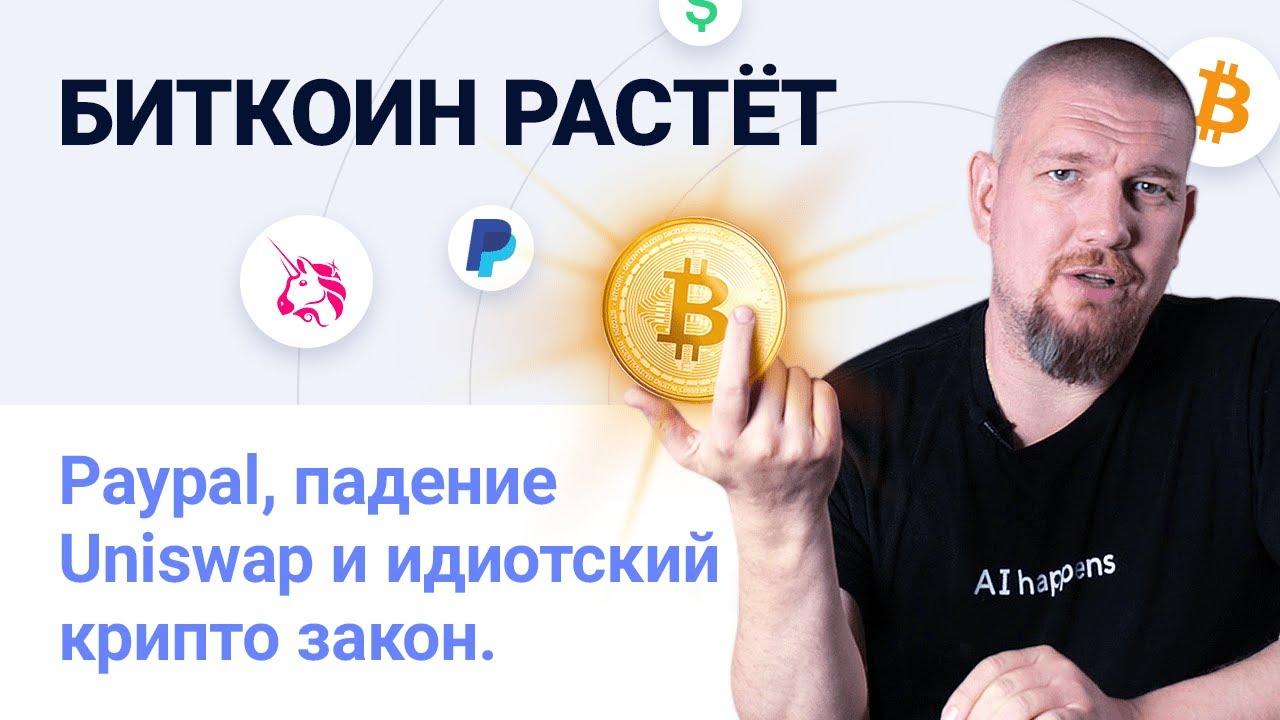 Хайп Биткоина. Uniswap, Original Dollar и новый крипто закон в России