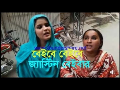 Baybe Baybe - Justin Bieber Song _Cover By_Tow Bangladeshi Women