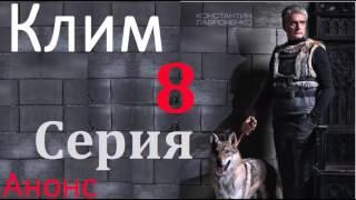 Клим 8 серия  Анонс