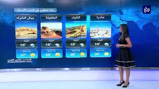 النشرة الجوية الأردنية من رؤيا 16-9-2018
