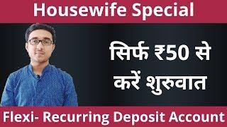 Recurring deposit | Flexi Recurring Deposit