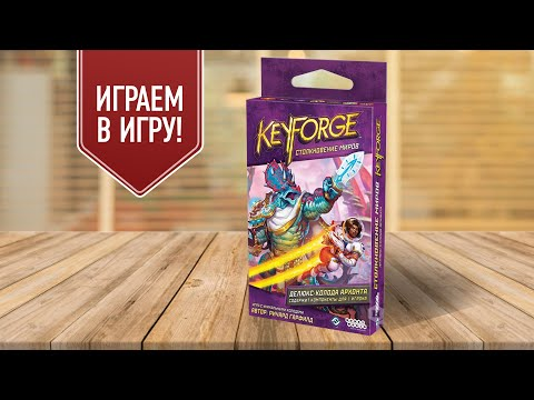 KEYFORGE #1: Лучшая карточная игра 2019 | Учимся играть | Черная пума Грей Vs Иллюзионист Блэйд