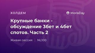 Крупные банки - обсуждение 3бет и 4бет спотов. Часть 2.
