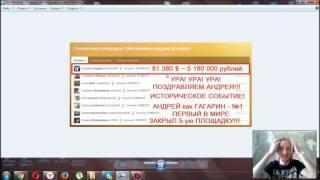 ШОК ! 5 000 000 р  с REDEX! Поздравление Андрея Керимова