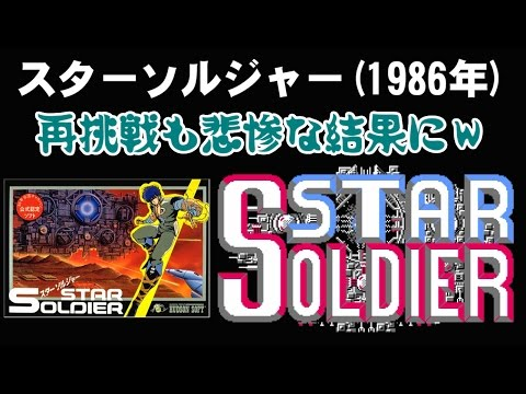 スターソルジャー(1986年) - STAR SOLDIER