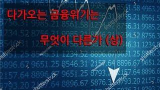 [J_TV] #2. 다가오는 금융위기는 무엇이 다른가 (상)