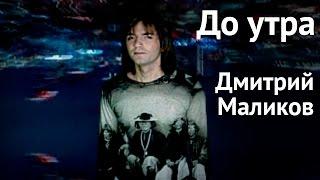 Дмитрий Маликов - До утра