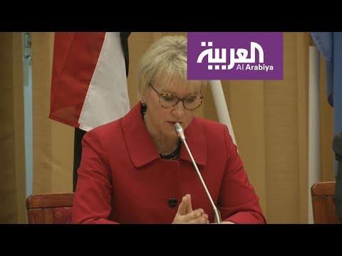 السويد: نواصل دعم الجهود الأممية لحل أزمة اليمن  - نشر قبل 7 دقيقة