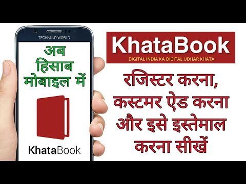 KhataBook | How To Register And Use Digital Udhar Khata Book | डिजिटल उधार लेन देन कैसे करें?